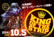 i_King-Of-the-Strip